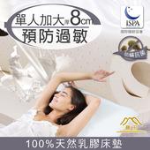 《日本藤田》瑞士防蹣抗菌親膚雲柔 8CM頂級天然乳膠床墊(單人加大)