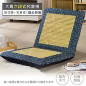 《莫菲思》戀香 mit 天然大青竹面中和室椅 坐墊 躺椅(藍鬱金香)