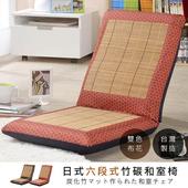 《莫菲思》戀香 mit 竹炭蓆面六段大和室椅 坐墊 躺椅(紅菱格紋)