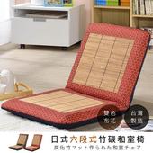 《莫菲思》戀香 mit 竹炭蓆面六段中和室椅 坐墊 躺椅(紅菱格紋)