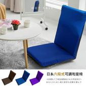《莫菲思》戀香 (三色可選) mit透氣舒適六段大和室椅 坐墊 躺椅(深海藍)