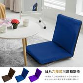 《莫菲思》戀香 (三色可選) mit透氣舒適六段中和室椅 坐墊 躺椅(深海藍)