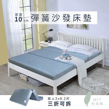 《莫菲思》戀香 mit多功能三折可拆式彈簧床墊(單人折疊床墊3x6.2尺)