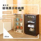 《莫菲思》傢美 台灣製強化玻璃展示櫃 門櫃 公仔櫃 書櫃 收納櫃 置物櫃(83CM-胡桃色)