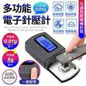 《FJ》多功能電子針壓計(可調黑膠唱機針壓)(ES4)