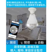 《勝利者》wifi雲端監控360度燈泡型全景監視器(00)