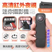 《Gmate》高清夜視微型攝錄器HD3S(1080P款)(2入組)