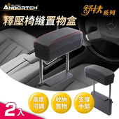 《安伯特》【安伯特】釋壓汽車椅縫收納置物盒(2入)車用扶手 扶手箱 支撐手部 高度可調 緩解手痠(黑)