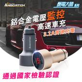 《安伯特》酷電大師 鋁合金電壓監控 高速車充 電流即時監測(金)