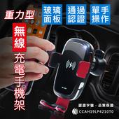 (買就送-冰絲頭頸枕) 重力型自動無線充電手機架 玻璃面板 觸控感應 自動開夾(紅)