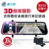 《鷹之眼》含安裝 3D倒車顯影 流媒體 前後雙鏡行車記錄器(加送32G記憶卡)