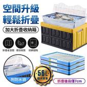 折疊乾溼多功能收納箱(車用/露營/釣魚皆適用)