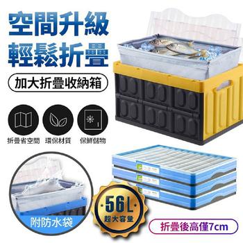 《FJ》折疊乾溼多功能收納箱(車用/露營/釣魚皆適用)(黃色)