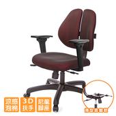 《GXG》人體工學 雙背椅 (3D升降扶手)TW-2991 E9(請備註顏色)