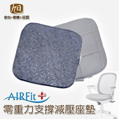 《日本旭川》AIRFit零重力支撐減壓坐墊(圓葉)