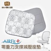 《日本旭川》AIRFit零重力支撐減壓坐墊(葉蔓)