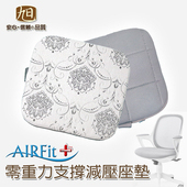 《日本旭川》AIRFit零重力支撐減壓坐墊(綻放)