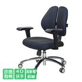 《GXG》短背成泡 雙背椅 (鋁腳/4D升降扶手)  TW-2990 LU3(請備註顏色)