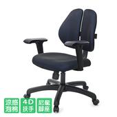 《GXG》短背成泡 雙背椅 (4D升降扶手)  TW-2990 E3(請備註顏色)