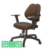 《GXG》短背成泡 雙背椅 (2D升降扶手)  TW-2990 E2(請備註顏色)