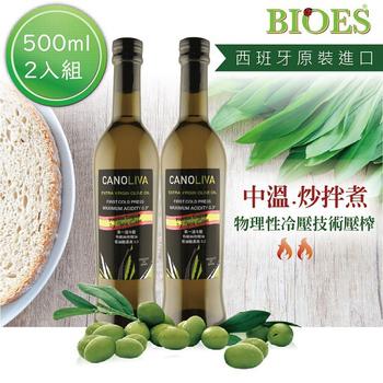 《即期良品2020.05.13》諾娃特級初榨橄欖油 (500ml-2入)