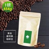 《預購-i3KOOS》質感單品豆系列-濃醇薰香-黃金曼特寧咖啡豆(一磅454g/袋,共1袋)