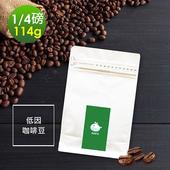 《i3KOOS》質感單品豆系列-滑順甘甜-低因咖啡豆(114g/袋,共1袋)