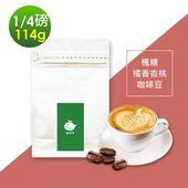 《i3KOOS》風味綜合豆系列-楓糖橘香杏桃咖啡豆(114g/袋,共1袋)