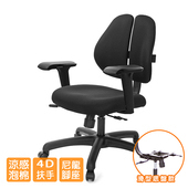 《GXG》人體工學 雙背椅 (4D升降扶手) TW-2991 E3(請備註顏色)
