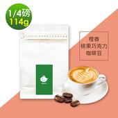 《i3KOOS》風味綜合豆系列-橙香核果巧克力咖啡豆(114g/袋,共1袋)