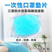 一次性三層防水透氣口罩墊片