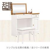 《甜蜜蜜》白色鄉村3尺掀式鏡台(含椅)
