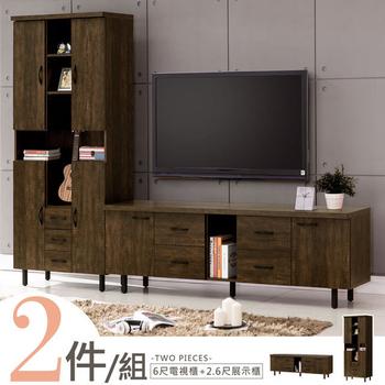 《Homelike》赫斯8.6尺L型電視櫃組