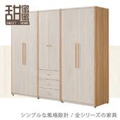 《甜蜜蜜》原沐7.3尺組合衣櫃(全組)