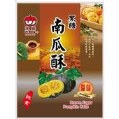 《津鄉》南瓜酥-360g/袋黑糖 $75