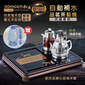 《SONGEN松井》雙享泡自動補水品茗茶藝機〈茶盤套組〉/快煮壺/泡茶機/萃取機(SG-1372加贈PC食品級淨水桶)(SG-1372+水桶)