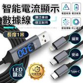 《2入優惠組》智能電壓電流顯示傳輸/充電線(ios蘋果*2)