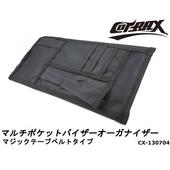 《COTRAX》遮陽板卡片置物袋