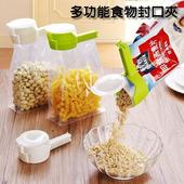 《多功能》食物封口夾(3入組)