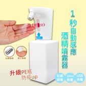 自動感應酒精噴霧機 紅外線感應 淨手 殺菌 杜絕病毒 IPX7防水 USB充電 (500ml)