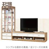 《甜蜜蜜》米納8尺L櫃全組/展示櫃/電視櫃