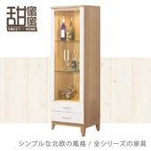 《甜蜜蜜》詩美2尺展示櫃
