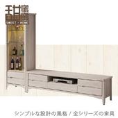 《甜蜜蜜》沙瓦納8尺L櫃全組/電視櫃/展示櫃