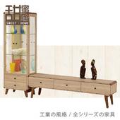 《甜蜜蜜》布雷克8尺L櫃全組/電視櫃/展示櫃