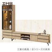 《甜蜜蜜》艾朵拉8尺L櫃/電視櫃/長櫃