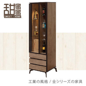 《甜蜜蜜》艾西2尺展示櫃/收納櫃