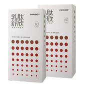 《即期良品2020.06.06》中化 乳肽舒欣 60包/盒 (買一送一,共2盒)