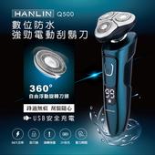 《HANLIN》HANLIN-Q500 數位強勁防水電動刮鬍刀