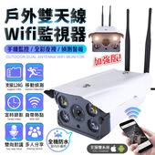 《UTA》全彩防水級室外夜視無線監視器FHD(升級版)(白色)