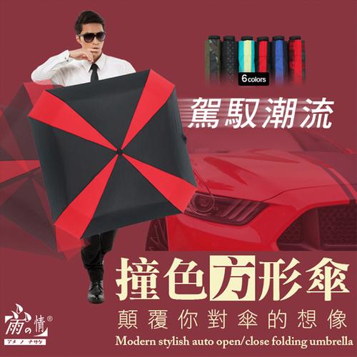 顛覆傳統撞色方形傘(黑紅 58cmX8K/3折手開傘)